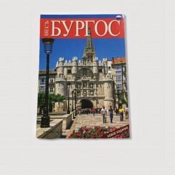 Libro Todo Burgos idioma ruso